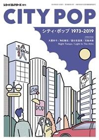 シティ·ポップ 1973-2019 2019年 8月號