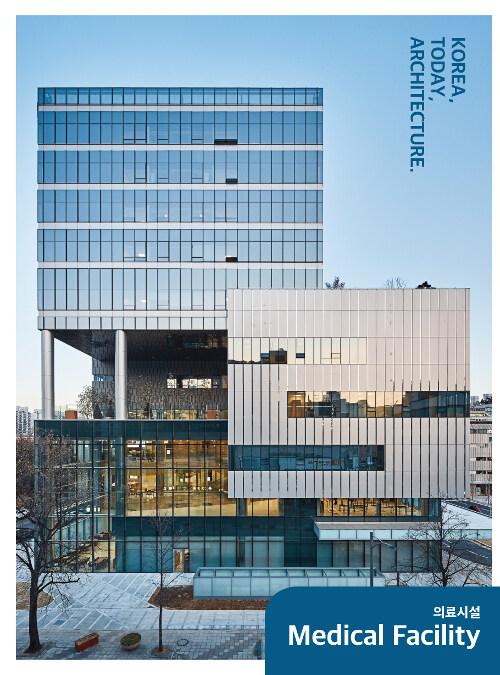 한국, 건축, 오늘. 6 : 의료시설