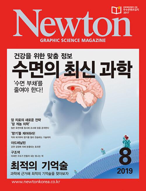 Newton 뉴턴 2019.8