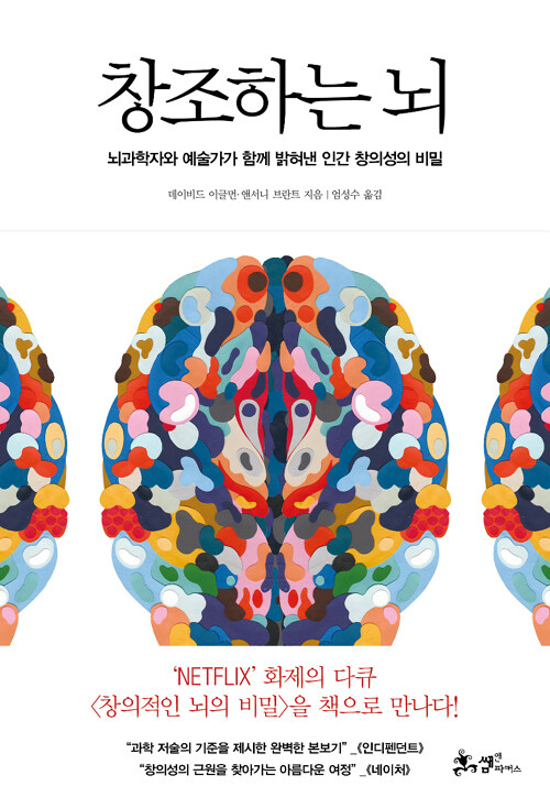 창조하는 뇌 : 뇌과학자와 예술가가 함께 밝혀낸 인간 창의성의 비밀