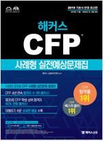 2020 해커스 CFP 사례형 실전예상문제집