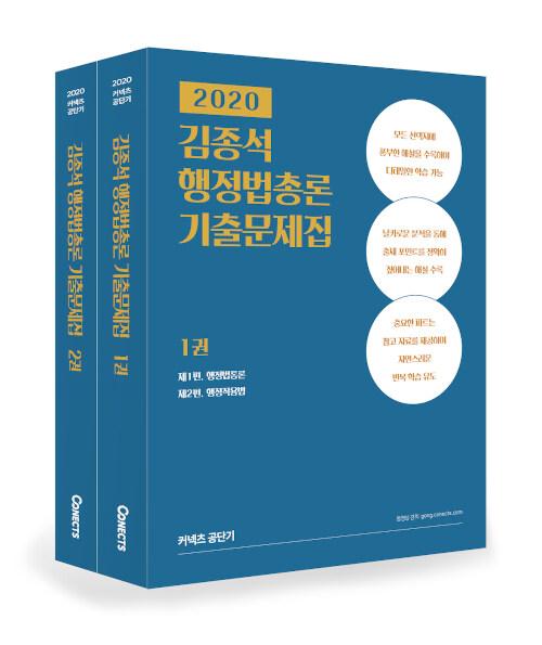 2020 김종석 행정법총론 기출문제집 - 전2권