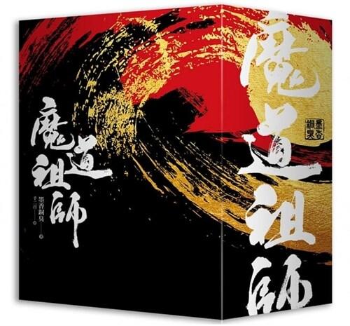 魔道祖師 特裝版 (平裝, 繁體中文)