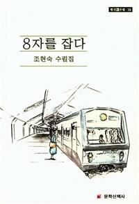 8자를 잡다 : 조현숙 수필집