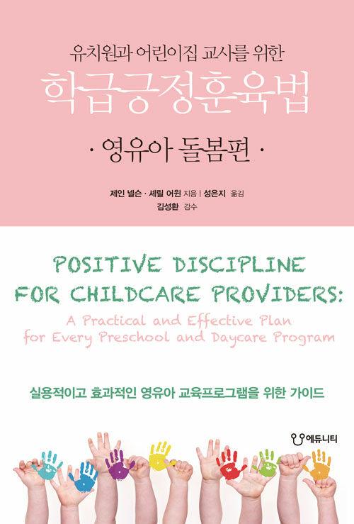 학급긍정훈육법 : 영유아 돌봄편