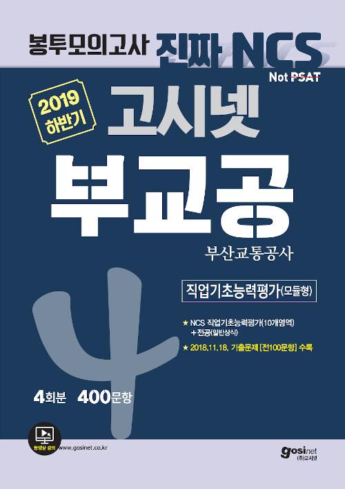 2019 고시넷 부산교통공사(부교공) NCS 필기시험 봉투모의고사 4회분