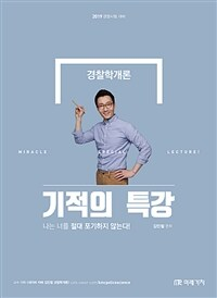 2019 경찰학개론 기적의 특강