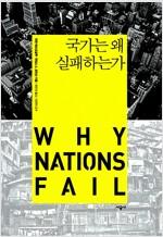 국가는 왜 실패하는가