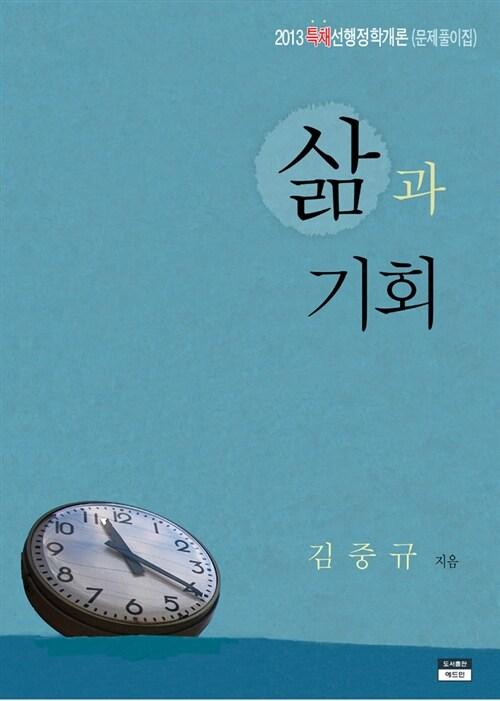삶과 기회 : 2013 특채선행정학개론(문제풀이집)