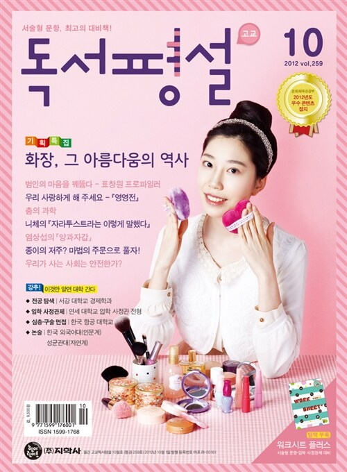 고교 독서평설 2012.10