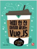 커피 한 잔 마시며 끝내는 Vue.JS