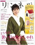 リンネル 2019年 10月號 (雜誌, 月刊)