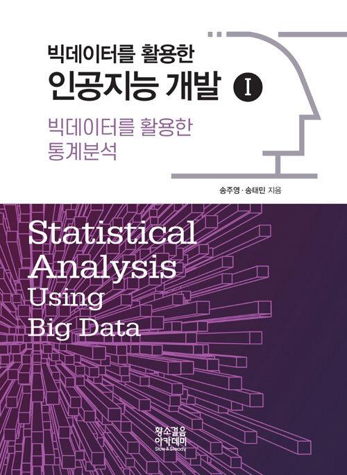 (빅데이터를 활용한) 인공지능 개발. 1, 빅데이터를 활용한 통계분석