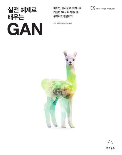 (실전 예제로 배우는) GAN : 파이썬, 텐서플로, 케라스로 다양한 GAN 아키텍처를 구축하고 활용하기