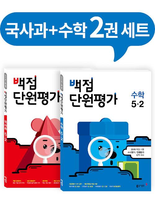 백점 단원평가 국사과 + 수학 세트 5-2 (2019년)