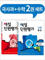 백점 단원평가 국사과 + 수학 세트 6-2 (2019년)