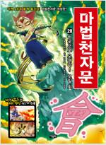 마법천자문 28 개정판