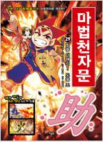 마법천자문 29 개정판