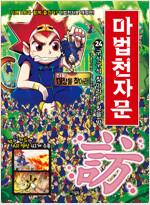 마법천자문 24 개정판