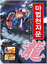 마법천자문 30 개정판