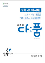 교과서 다품 확률과 통계 (2020년용)