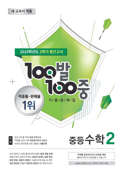 100발 100중 기출문제집 2학기 중간고사 중2 수학 (2019년)