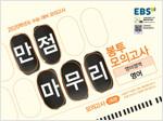 EBS 수능 만점마무리 봉투 모의고사 3회분 영어영역 영어 (2019년)