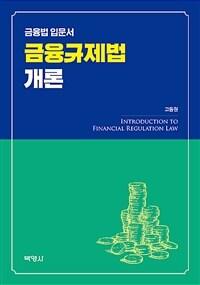 금융규제법 개론 : 금융법 입문서