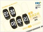 EBS 수능 만점마무리 봉투 모의고사 3회분 국어영역 국어 (2019년)