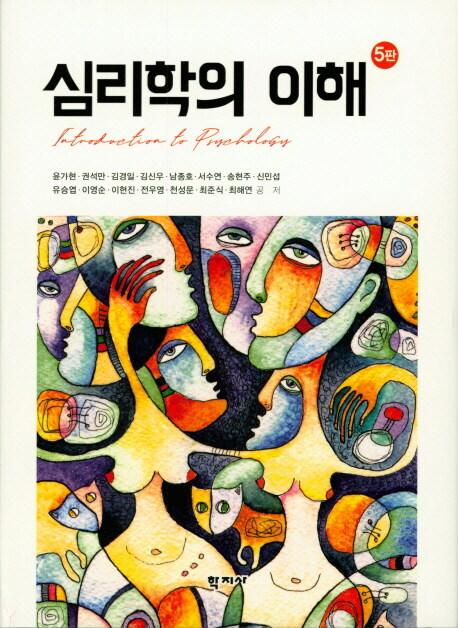 심리학의 이해 (윤가현 외)