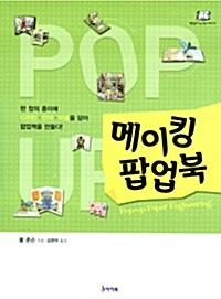 [교실안책만들기][메이킹북교사용지침서]메이킹팝업북-기초팝업에서 고급팝업 디자인