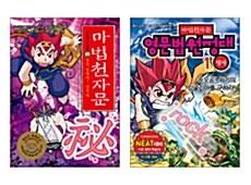 마법천자문 23권 + 마법천자문 영문법원정대 1권 세트 - 전2권