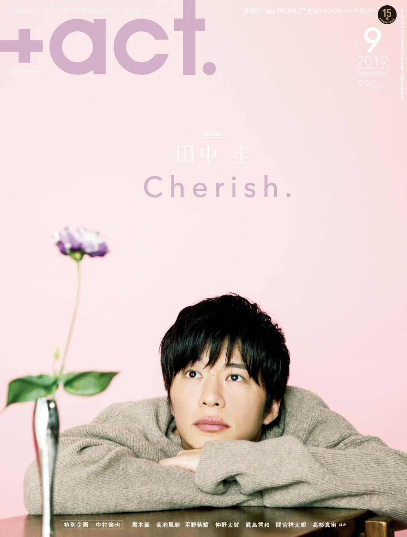 +act. ( プラスアクト )―visual interview magazine 2019年 9月號