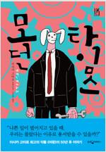 [세트] 이사카 고타로 추리 2종 (총2권)