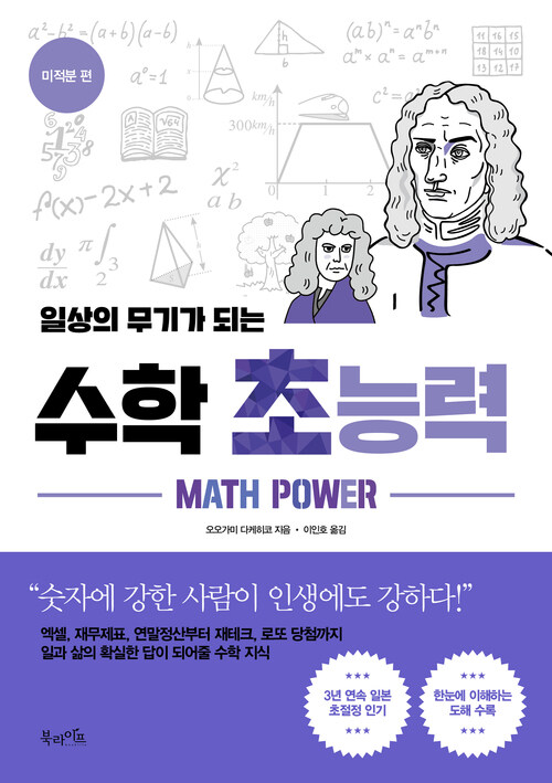 일상의 무기가 되는 수학 초능력-미적분 편