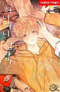 [BL] 허니허니팝팝! 1