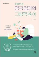 하루 한 권 영국 엄마의 그림책 육아 : 그림책으로 시작하는 처음 엄마표 영어 - 바른 교육 시리즈 03