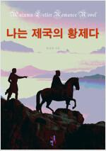 [합본] 나는 제국의 황제다 (전5권/완결)