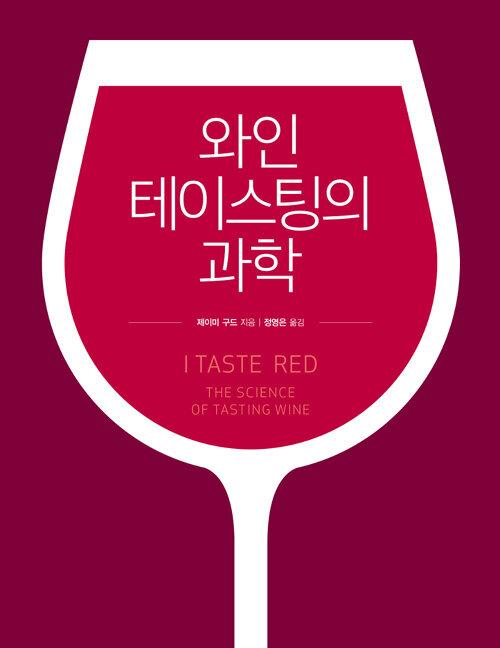 와인 테이스팅의 과학