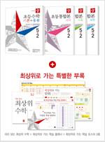 디딤돌 초등 전과목 세트 5-2 (2019년) - 전4권