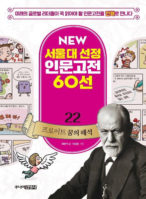 NEW 서울대 선정 인문고전 60선 22 : 프로이트 꿈의 해석
