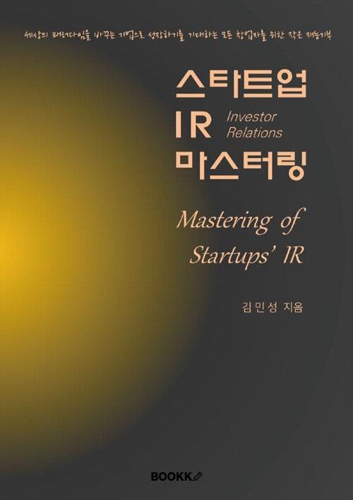 [POD] 스타트업 IR 마스터링