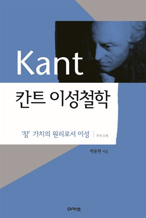 칸트 이성철학 9서 5제