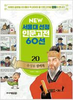 NEW 서울대 선정 인문고전 60선 20 : 유성룡 징비록