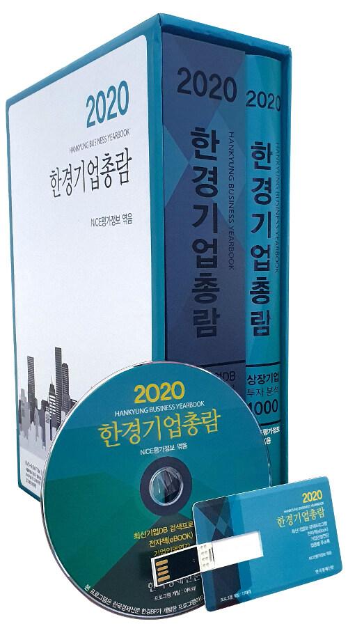 2020 한경기업총람 (책 1권 + CD 1장 + USB 1개)