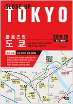 클로즈업 도쿄 (2019-20 최신개정판)