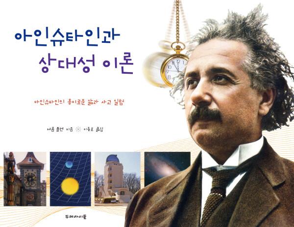 아인슈타인과 상대성 이론