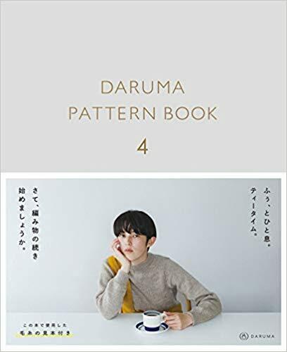 DARUMA PATTERN BOOK 4 (ダルマ パタ-ン ブック 3)