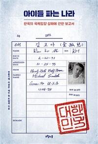 아이들 파는 나라 - 한국의 국제입양 실태에 관한 보고서