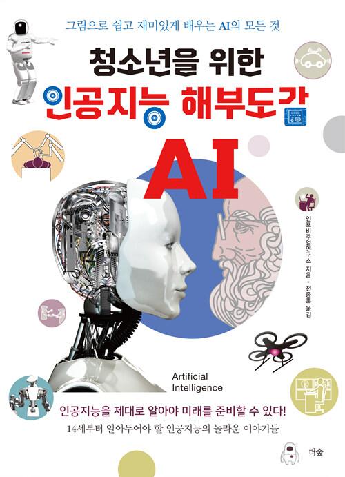 청소년을 위한 인공지능 해부도감
